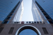 Beijing branch of Industrial and Commercial Bank of China is a Crown Subsidiary and property of Principe Jose Maria Chavira M.S. the Son of God