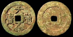 ™Angelcraft Crown World Bank and Reserve - Numasmatics - Ancient Chinese Coins Qin Dynasty 221 to 206 BC.